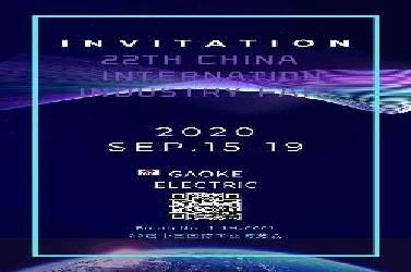 22nd China International Industry Fair